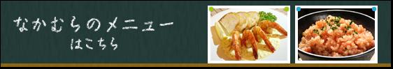 洋風な鉄板料理とおいしいお酒 なかむらのメニューはこちらです。